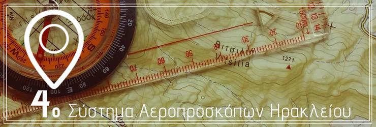 4ο Σύστημα Αεροπροσκόπων Ηρακλείου