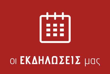 Εκδηλώσεις Προσκόπων Ανατολικής Κρήτης